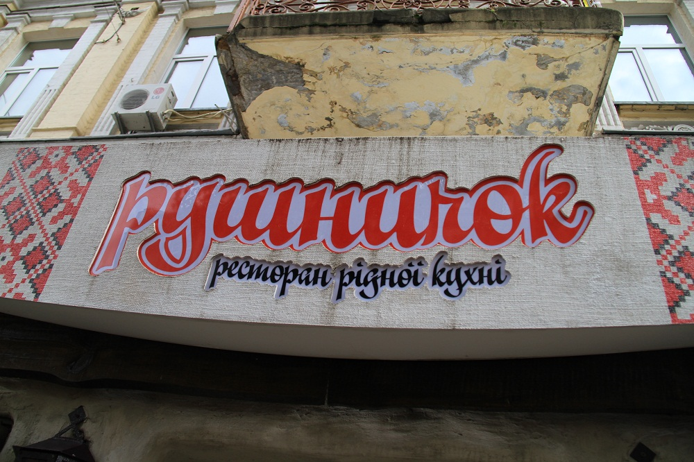 "Restaurant ""Rushnychok"" - Photo 2"