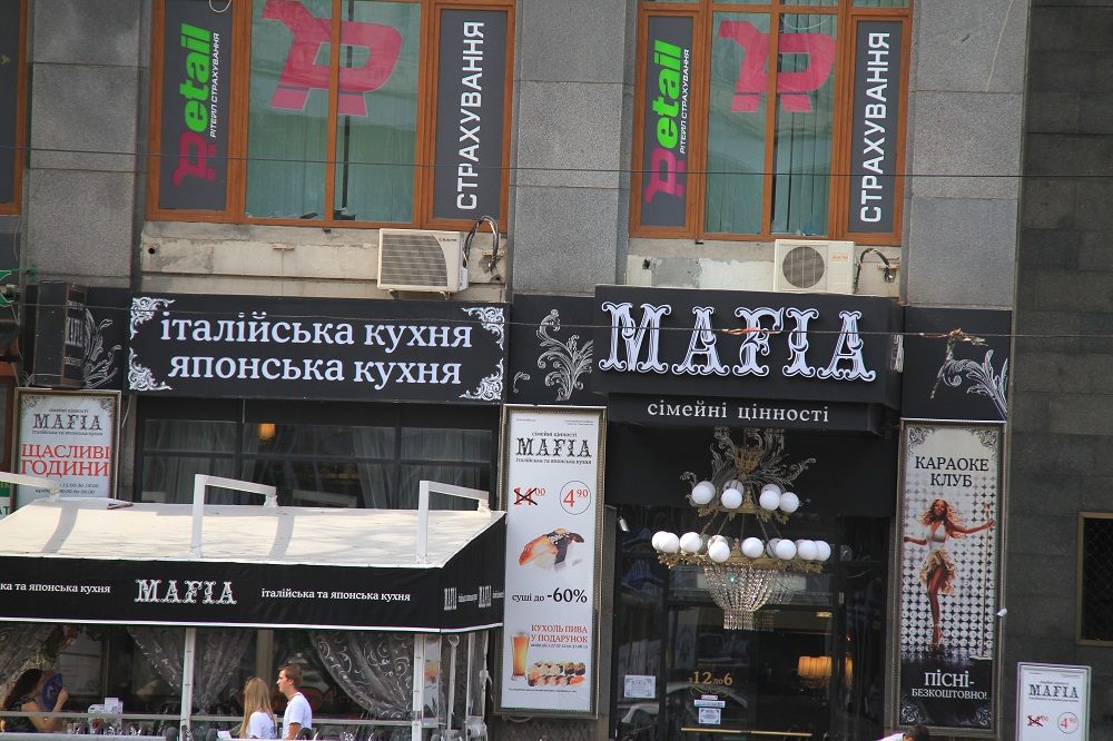 Karaoke restaurant ''Mafia'' - Photo 2